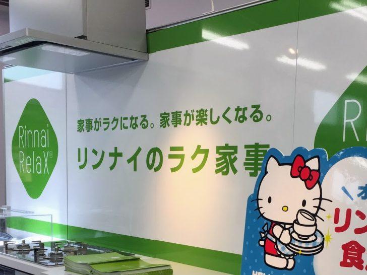 2018年リンナイ春の新製品発表会ラク家事
