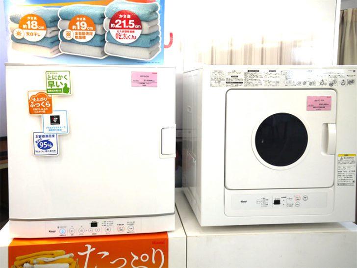 乾燥機2種類